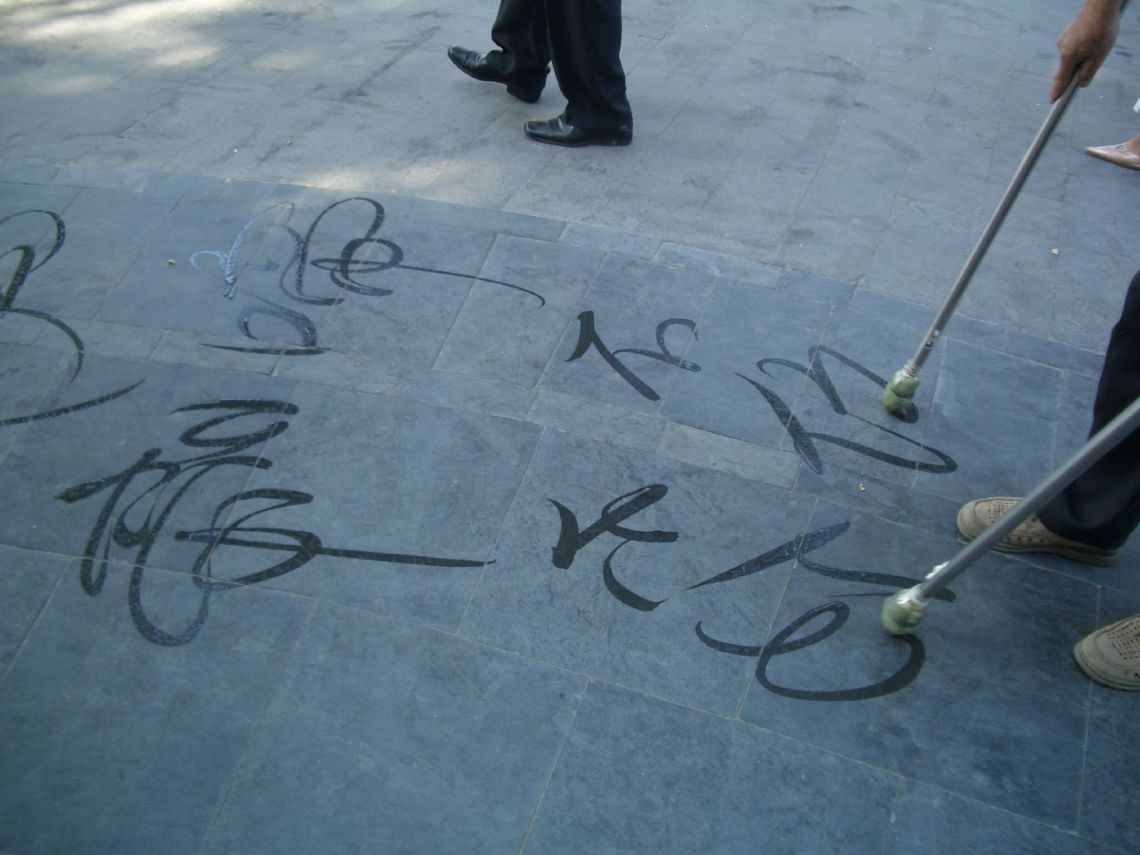 Chinesecalligraphywater1